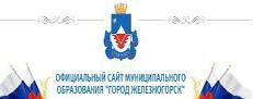 Администрация г. Железногорска